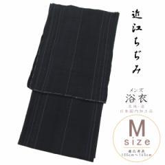 浴衣 メンズ -5- 近江ちぢみ 綿麻 Mサイズ 多色点線 黒