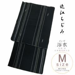 浴衣 メンズ -6- 近江ちぢみ 綿麻 Mサイズ 多色縞 黒