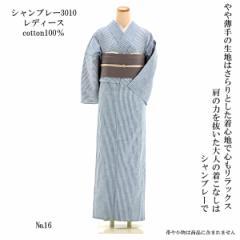 坂本デニム デニム着物 レディース シャンブレー No.16 ブルー/縞 綿100%