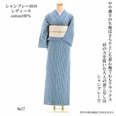 坂本デニム デニム着物 レディース シャンブレー No.17 ブルー/格子 綿100%