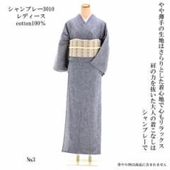 坂本デニム デニム着物 レディース シャンブレー No.3 ブルーグレー/縞 綿100%