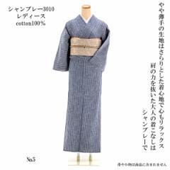 坂本デニム デニム着物 レディース シャンブレー No.5 ブルーグレー/縞 綿100%