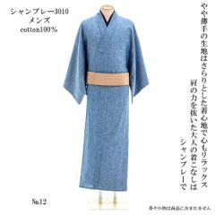 坂本デニム デニム着物 メンズ シャンブレー No.12 ブルー 綿100%