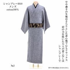 坂本デニム デニム着物 メンズ シャンブレー No.3 ブルーグレー/縞 綿100%