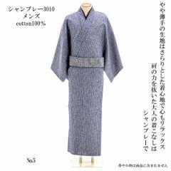 坂本デニム デニム着物 メンズ シャンブレー No.5 ブルーグレー/縞 綿100%