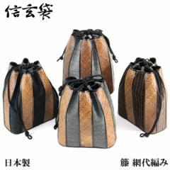 信玄袋 籐製 -1- メンズ和装バッグ ラタン 網代編み 六角大型