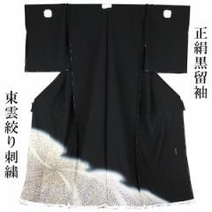 【展示品】 黒留袖 仮絵羽 -8- 東雲絞り 丹後ちりめん 絹100%