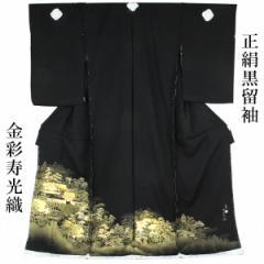 【展示品】 黒留袖 仮絵羽 -9- 天満宮 寿光織 絹100%
