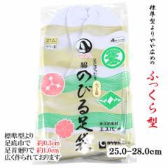 楽屋足袋 エスパ ふっくら型 4枚コハゼ サラシ裏 白 25.0-28.0cm