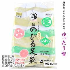 楽屋足袋 エスパ ゆったり型 4枚コハゼ サラシ裏 白 25.0cm