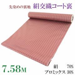 コート裏 -16- 絹交織 縞 米沢 先染め 37cm×7.58m 紅鳶