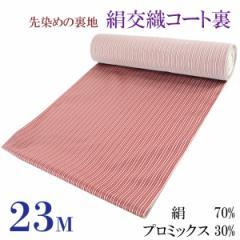 コート裏 -16H- 絹交織 縞 米沢 先染め 37cm×23m 紅鳶
