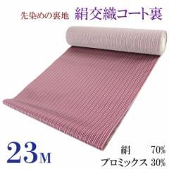 コート裏 -17H- 絹交織 縞 米沢 先染め 37cm×23m 海老色