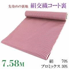 コート裏 -18- 絹交織 縞 米沢 先染め 37cm×7.58m 海老色