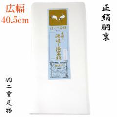 胴裏 正絹 はくつる絹 ワイドサイズ 40.5cm巾 3枚分 疋物 羽二重 絹100%
