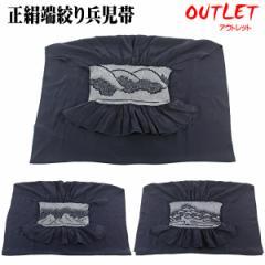絞り兵児帯 -2- 男性用 一目絞り 正絹 絹100% ネイビー
