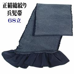 総絞り兵児帯 -7- 男性用 疋田絞り 68立 絹100% ネイビー