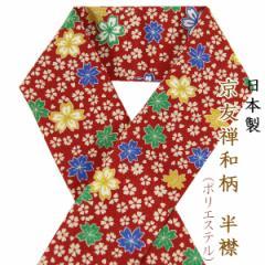 ちりめん半襟 -35- 京友禅和柄 ポリエステル100% 日本製 レッド さくら小紋