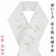 刺繍半襟 -57- 絹交織 日本製 礼装 留袖用 青海波 吉祥柄 白地/金色