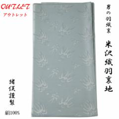 メンズ羽裏 正絹 -52- 羽織裏 広幅 紋繻子 歌舞伎/隈取 湊鼠 絹100%