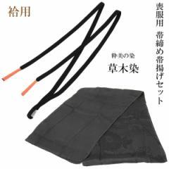 帯締め帯揚げセット 喪服用 草木染め 正絹 絹100% 平組紐 黒