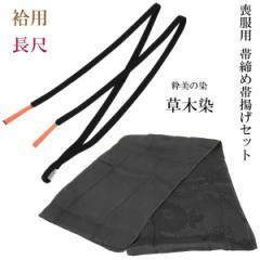 帯締め帯揚げセット 喪服用 長尺 草木染め 正絹 絹100% 平組紐 黒