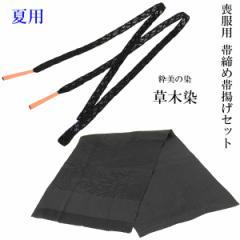 帯締め帯揚げセット 絽喪服用 夏用 草木染め 正絹 絹100% レース組紐 黒