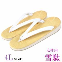雪駄 レディース 白鼻緒 27cm 4L-size