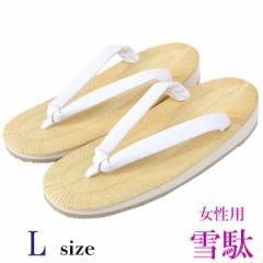 雪駄 レディース 白鼻緒 23.5cm/ワイド L-size