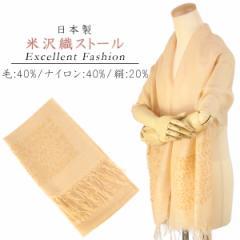 米沢織 ストール 薄手 -56- ウール/ナイロン/シルク 無地 オレンジ