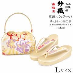 紗織 振袖用 草履バッグセット -114- 礼装 Lサイズ 日本製 花柄 金/赤/紫
