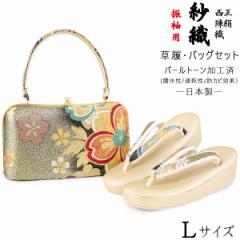 紗織 振袖用 草履バッグセット -119- 礼装 Lサイズ 日本製 花柄 黒/金/赤