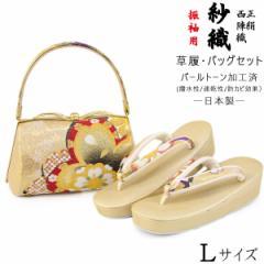 紗織 振袖用 草履バッグセット -120- 礼装 Lサイズ 日本製 花柄 金/赤