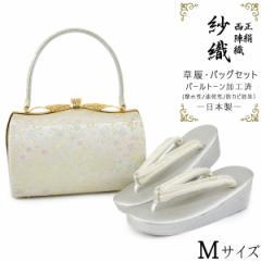 草履バッグセット -12- 草履 バッグ セット 礼装 Mサイズ 紗織 日本製 白 金 銀 桔梗