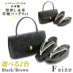 草履バッグセット -33- レディース Free-size 本皮 黒/茶色