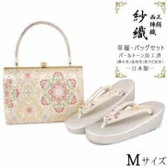 紗織 草履バッグセット -34-  礼装 Mサイズ 日本製 シルバー系