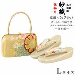 紗織 振袖用 草履バッグセット -47- 礼装 Lサイズ 日本製 ゴールド系