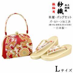 紗織 振袖用 草履バッグセット -49- 礼装 Lサイズ 日本製 レッド ゴールド