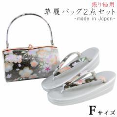 振袖用 草履バッグセット -55- Fサイズ 日本製 ブラック シルバー 花柄