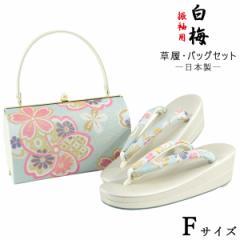 白梅 振袖用 草履バッグセット -58- 礼装 Fサイズ 日本製 スカイブルー 花柄