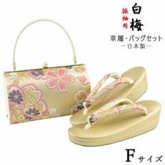 白梅 振袖用 草履バッグセット -59- 礼装 Fサイズ 日本製 ゴールド 花柄