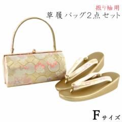 振袖用 草履バッグセット -62- Fサイズ ゴールド系 ピンク 桜