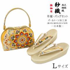 紗織 振袖用 草履バッグセット -75- 礼装 Lサイズ 日本製 オレンジ系 花柄