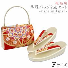 振袖用 草履バッグセット -86- 礼装 Fサイズ 赤/金 有職文様 日本製