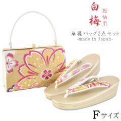 白梅 振袖用 草履バッグセット -97- 礼装 Fサイズ 日本製 桜柄 ゴールド/マゼンタ