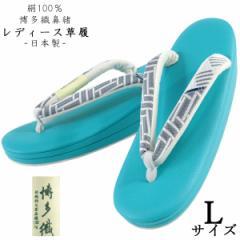 草履 -27- レディース L-size 博多織 絹 日本製 ターコイズブルー