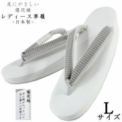 草履 -29- レディース L-size 優花緒 日本製 ホワイト