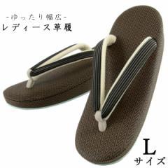 草履 -36- レディース L-size ゆったりサイズ 絹 日本製 ブラウン
