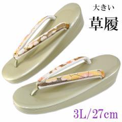 大きい草履 -40- レディース 合成皮革 27cm/3L-size ゴールド