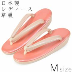 草履 -70- 日本製 M-size 無地 コーラルピンク/ライトピンク